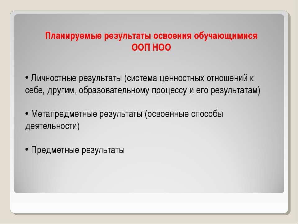 Планируемые результаты освоения обучающимися ООП НОО Личностные результаты (с...