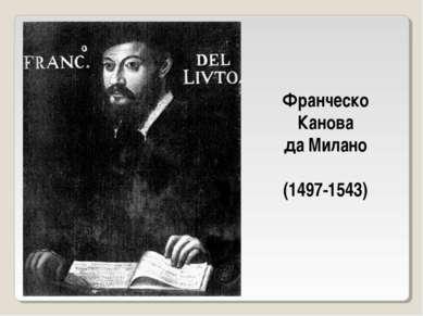Франческо Канова да Милано (1497-1543)