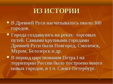 ИЗ ИСТОРИИ В Древней Руси насчитывалось около 300 городов. Города создавались...