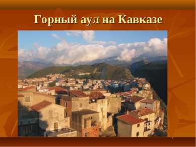 Горный аул на Кавказе