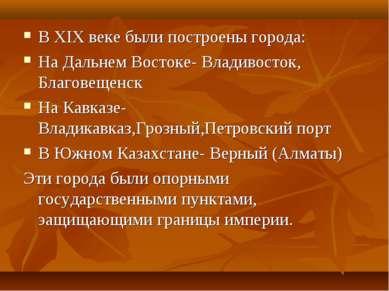 В XIX веке были построены города: На Дальнем Востоке- Владивосток, Благовещен...