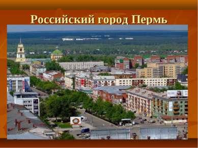 Российский город Пермь