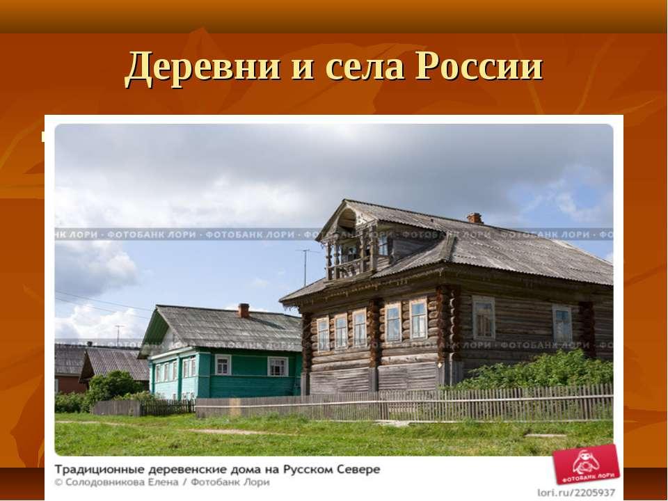 Деревни и села России