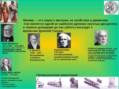 Физика— это наука о материи, ее свойствах и движении. Она является одной из ...