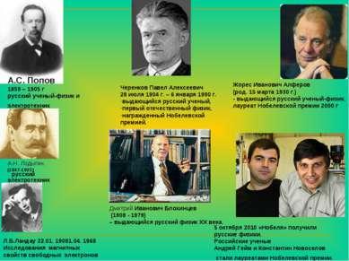А.С. Попов 1859 – 1905 г русский ученый-физик и электротехник А.Н. Лодыгин. (...