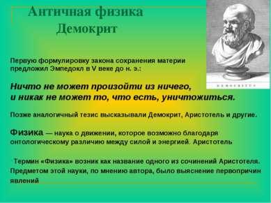 Античная физика Демокрит Первую формулировку закона сохранения материи предло...