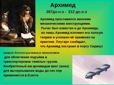 Архимед 287до.н.э - 212 до.н.э Архимед прославился многими механическими конс...