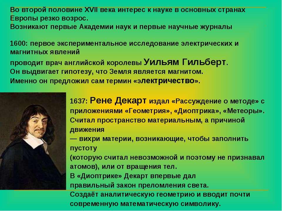 Во второй половине XVII века интерес к науке в основных странах Европы резко ...