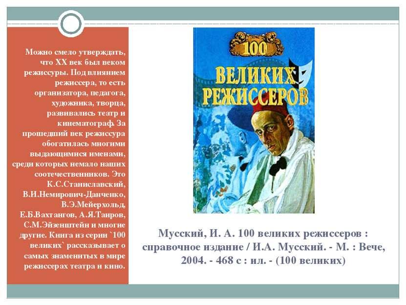Мусский, И. А. 100 великих режиссеров : справочное издание / И.А. Мусский. - ...