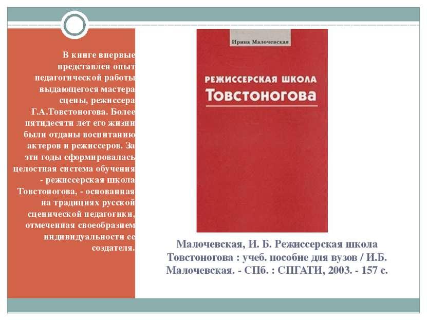 Малочевская, И. Б. Режиссерская школа Товстоногова : учеб. пособие для вузов ...
