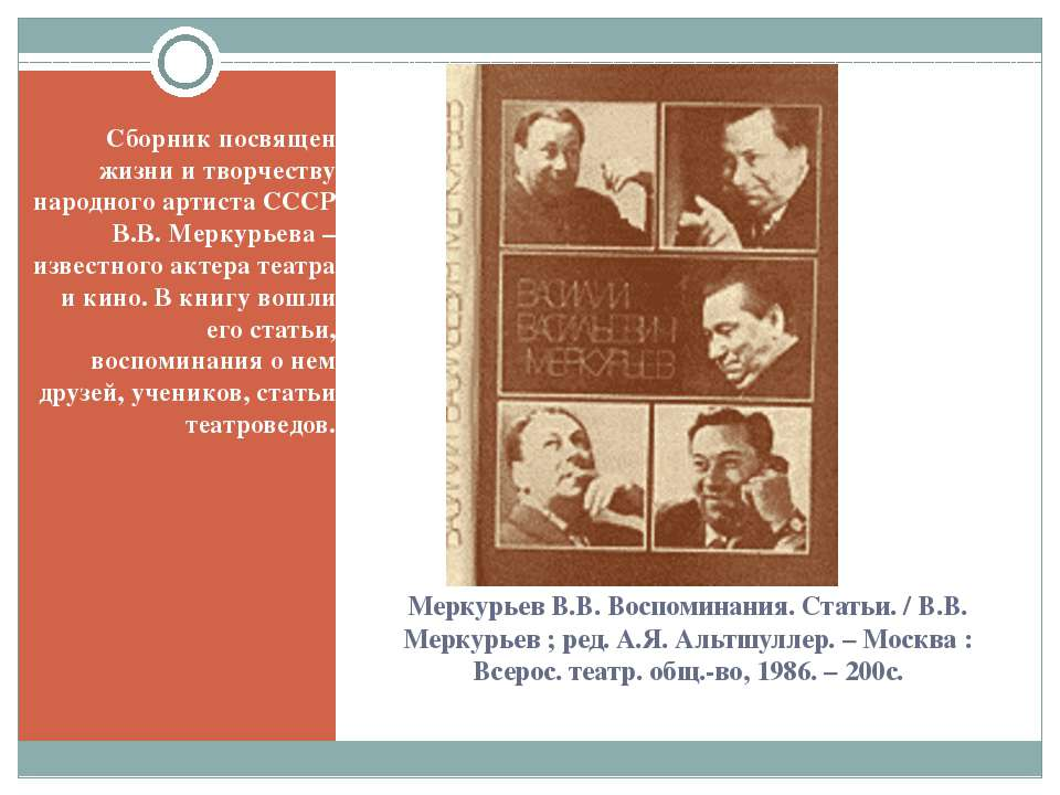 Меркурьев В.В. Воспоминания. Статьи. / В.В. Меркурьев ; ред. А.Я. Альтшуллер....