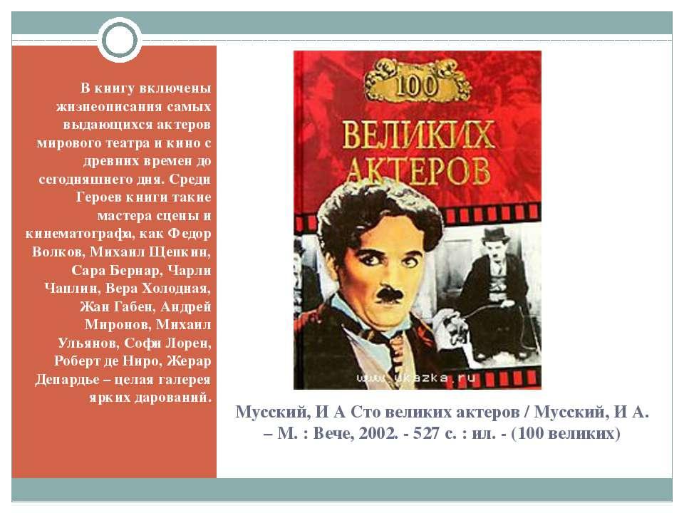 Мусский, И А Сто великих актеров / Мусский, И А. – М. : Вече, 2002. - 527 с. ...