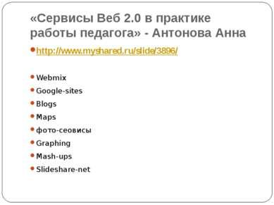 «Сервисы Веб 2.0 в практике работы педагога» - Антонова Анна http://www.mysha...