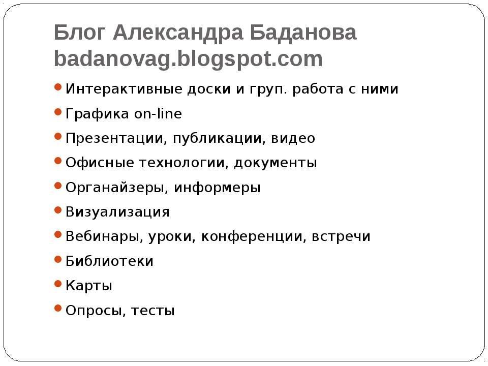 Блог Александра Баданова badanovag.blogspot.com Интерактивные доски и груп. р...