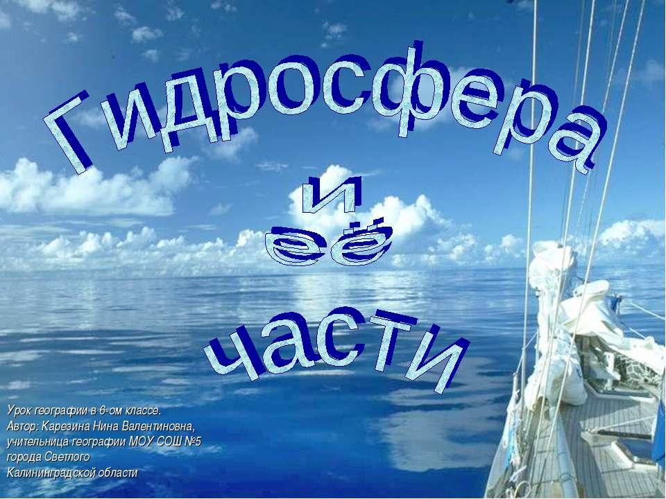 Урок географии в 6-ом классе. Автор: Карезина Нина Валентиновна, учительница ...