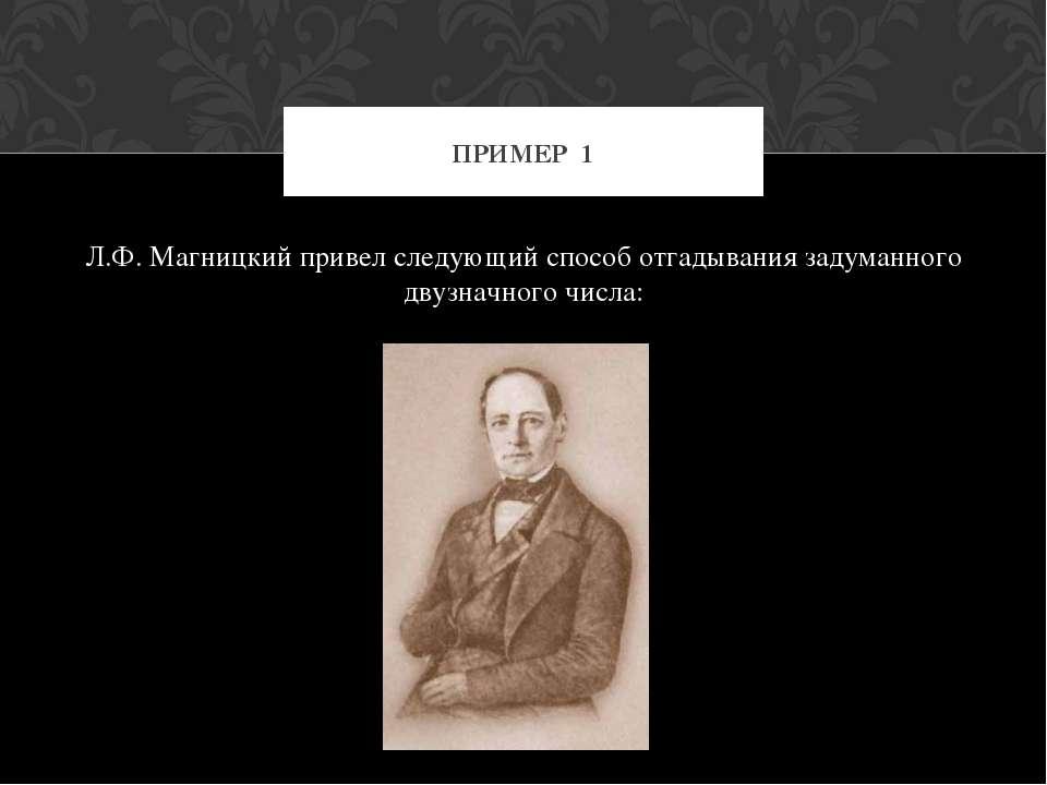 Л.Ф. Магницкий привел следующий способ отгадывания задуманного двузначного чи...