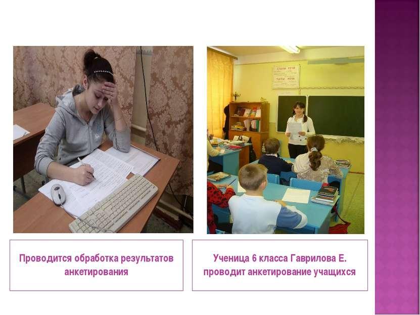 Проводится обработка результатов анкетирования Ученица 6 класса Гаврилова Е. ...