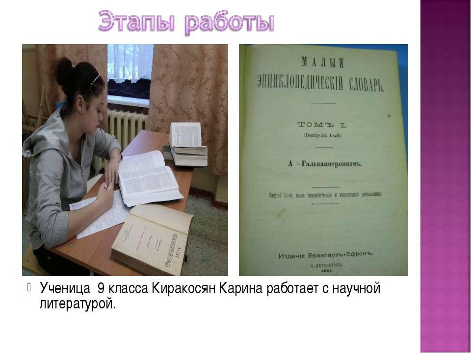 Ученица 9 класса Киракосян Карина работает с научной литературой.