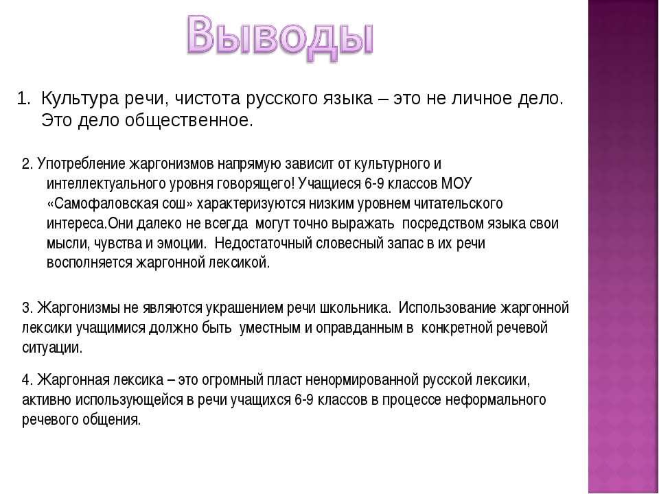 Культура речи, чистота русского языка – это не личное дело. Это дело обществе...
