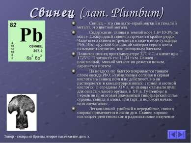 Свинец (лат. Plumbum) Свинец – это синевато-серый мягкий и тяжелый металл, эт...