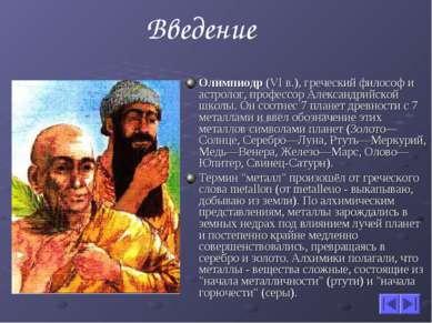 Олимпиодр (VI в.), греческий философ и астролог, профессор Александрийской шк...