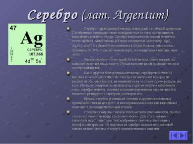 Серебро (лат. Argentum) Серебро – драгоценный металл, известный с глубокой др...