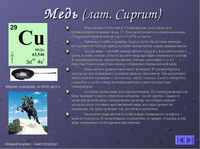Медь (лат. Cuprum) Медь входит более чем в 170 минералов, из которых для пром...