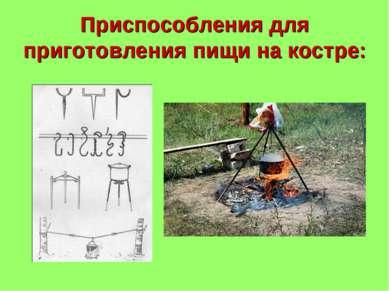 Приспособления для приготовления пищи на костре: