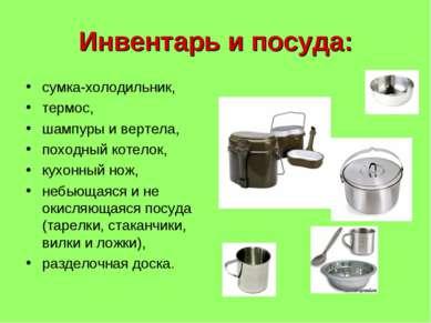 Инвентарь и посуда: сумка-холодильник, термос, шампуры и вертела, походный ко...
