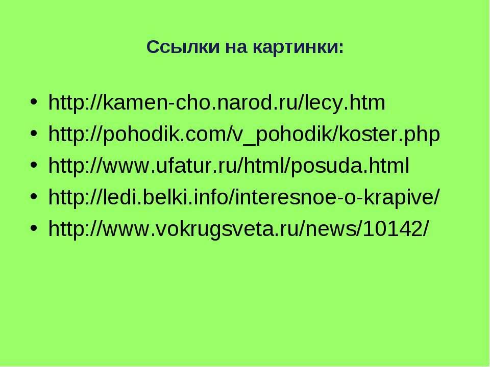 Ссылки на картинки: http://kamen-cho.narod.ru/lecy.htm http://pohodik.com/v_p...