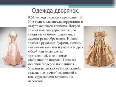 Одежда дворянок. В 51 -м году появился кринолин . В 90-е годы мода внесла кор...