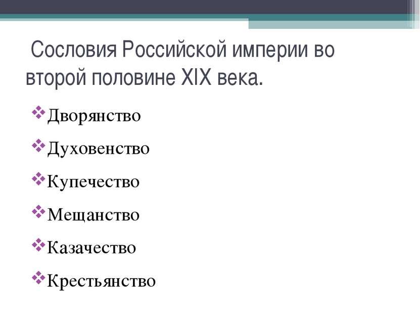 Сословия Российской империи во второй половине ХIХ века. Дворянство Духовенст...