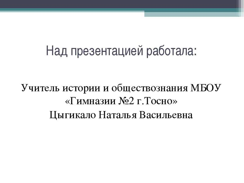 Над презентацией работала: Учитель истории и обществознания МБОУ «Гимназии №2...