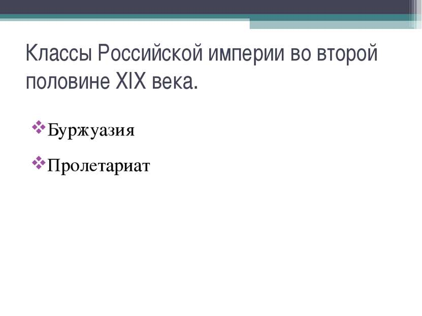Классы Российской империи во второй половине ХIХ века. Буржуазия Пролетариат