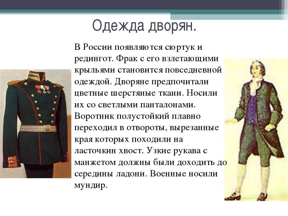 Одежда дворян. В России появляются сюртук и редингот. Фрак с его взлетающими ...