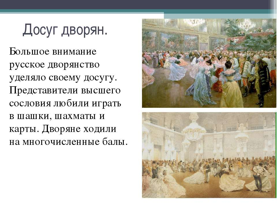 Досуг дворян. Большое внимание русское дворянство уделяло своему досугу. Пред...