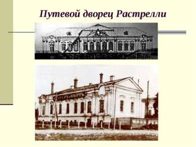 Путевой дворец Растрелли