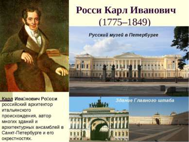 Росси Карл Иванович (1775–1849) Карл Ива нович Ро сси российский архитектор и...