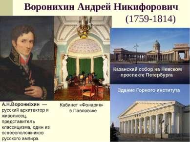 Воронихин Андрей Никифорович (1759-1814) Казанский собор на Невском проспекте...