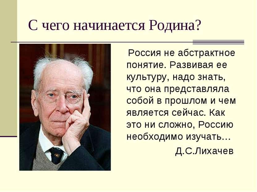 С чего начинается Родина? Россия не абстрактное понятие. Развивая ее культуру...