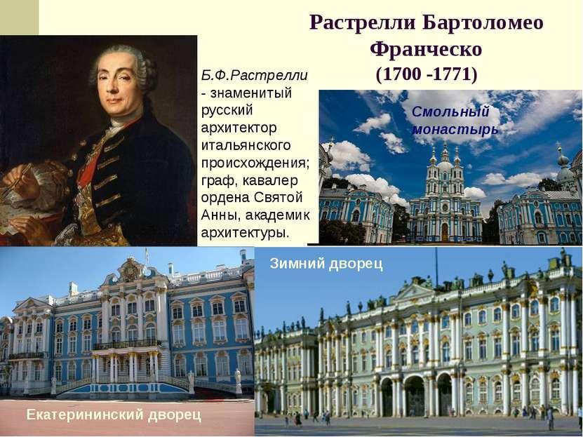 Растрелли Бартоломео Франческо (1700 -1771) Зимний дворец. Смольный монастырь...
