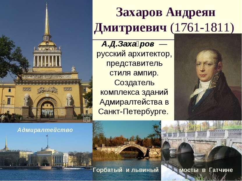 Захаров Андреян Дмитриевич (1761-1811) А.Д.Заха ров — русский архитектор, пр...