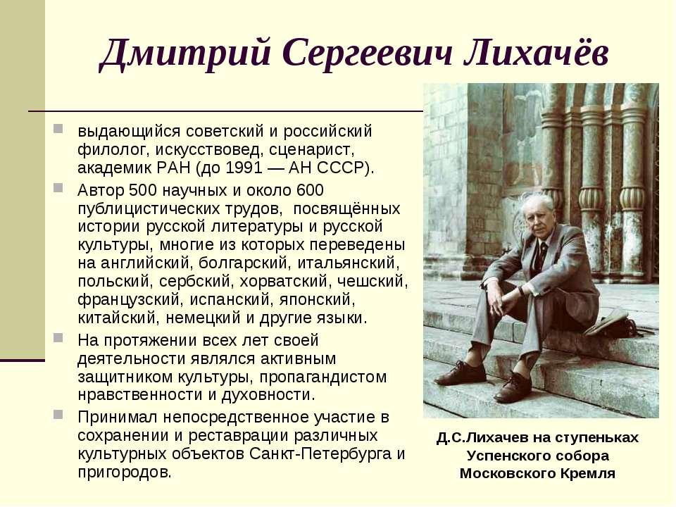 Дмитрий Сергеевич Лихачёв выдающийся советский и российский филолог, искусств...