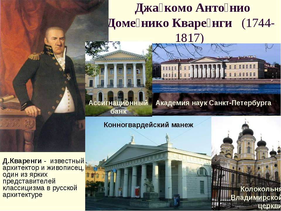 Джа комо Анто нио Доме нико Кваре нги (1744-1817) Академия наук Санкт-Петербу...