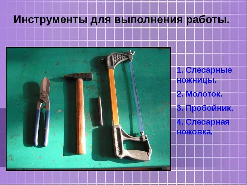 Инструменты для выполнения работы. 1. Слесарные ножницы. 2. Молоток. 3. Пробо...