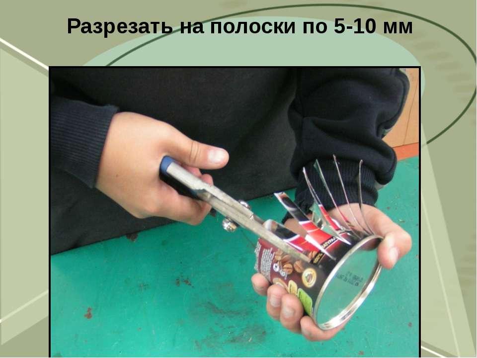 Разрезать на полоски по 5-10 мм