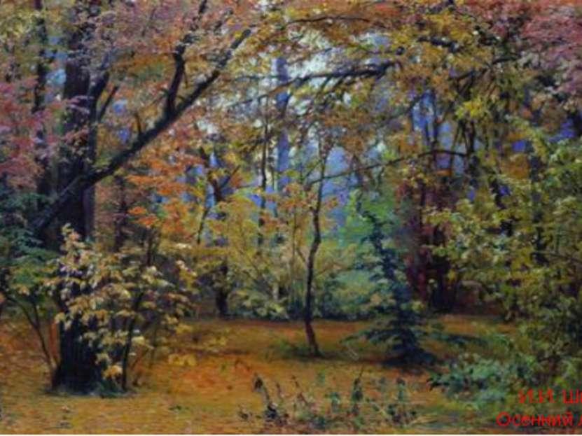 И.И. Шишкин. Осенний лес. 1876