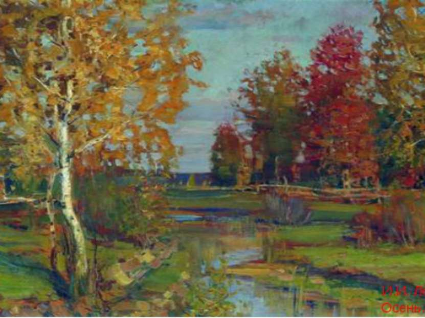 И.И. Левитан. Осень. 1890-е
