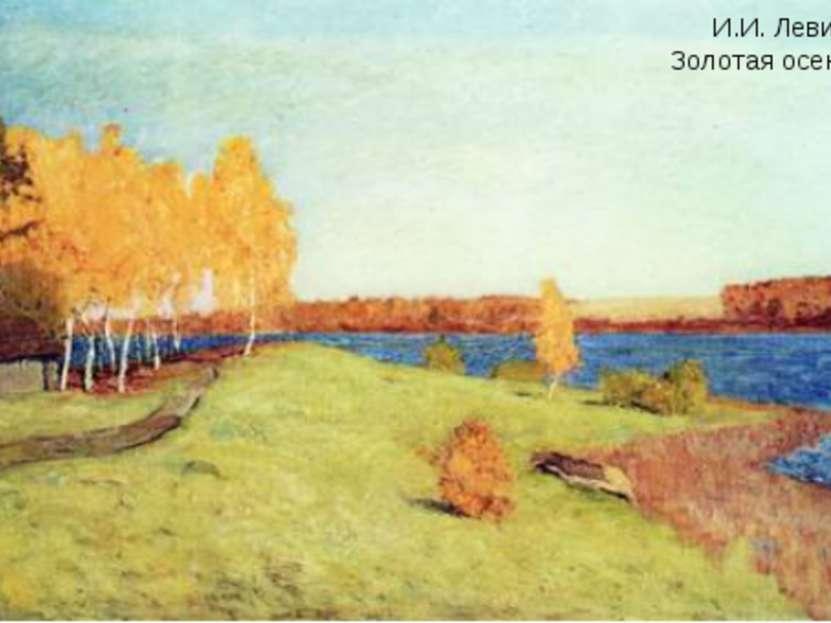 И.И. Левитан. Золотая осень. 1896