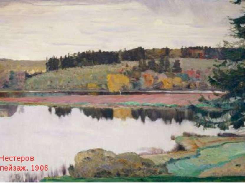 М.В. Нестеров Осенний пейзаж. 1906